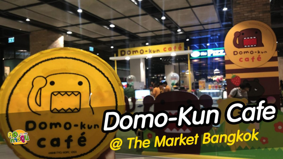 Domo-Kun Cafe @ The Market Bangkok