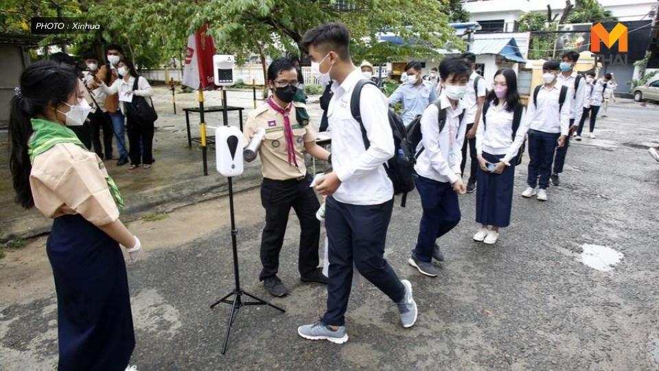 กัมพูชาแจก 'ชุดอุปกรณ์เรียนที่บ้าน' 7 แสนกว่าชุด ช่วยเด็กช่วงโควิด-19