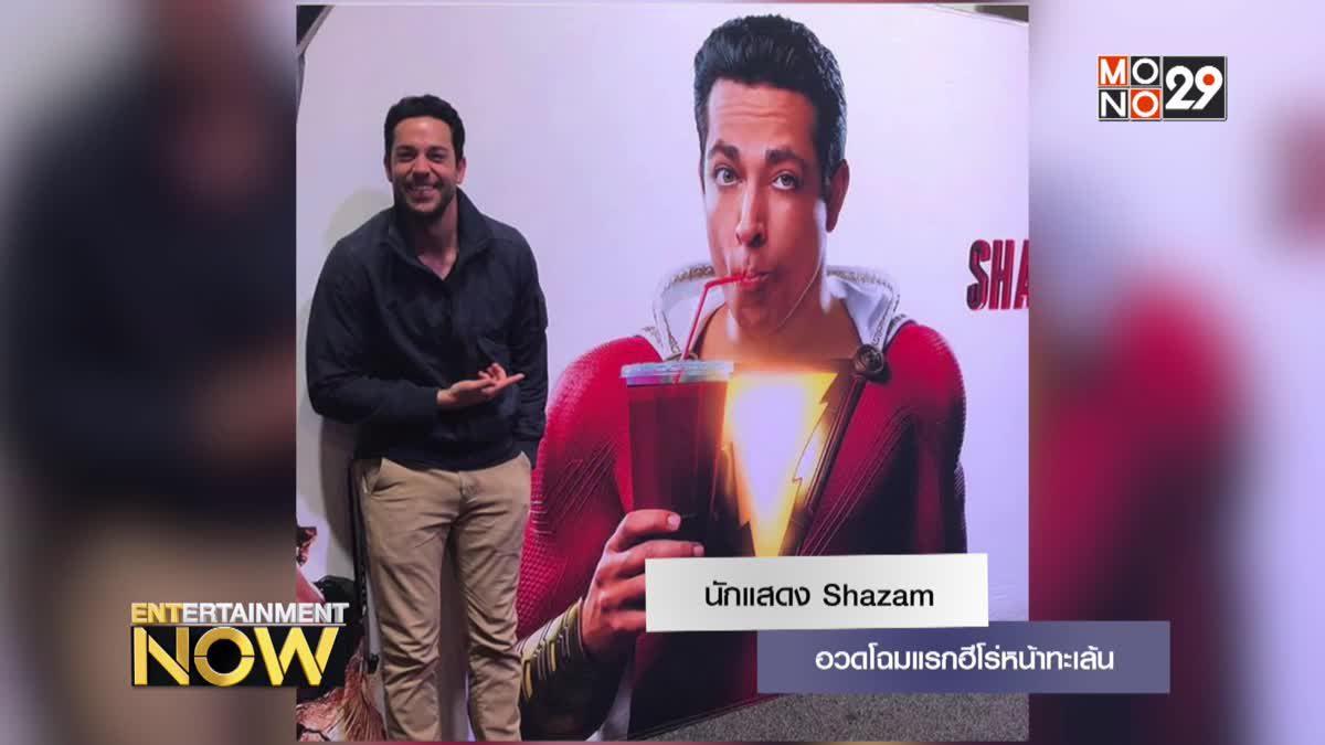 นักแสดง Shazam อวดโฉมแรกฮีโร่หน้าทะเล้น