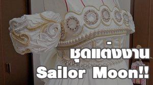 สุดยอด!! เพื่อนผู้น่ารักตัดชุด Sailor Moon ให้เพื่อนที่กำลังจะแต่งงาน
