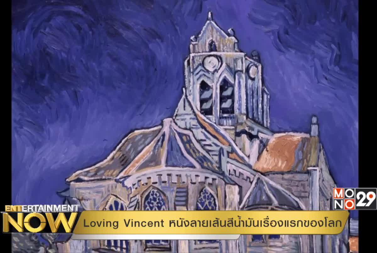 Loving Vincent หนังลายเส้นสีน้ำมันเรื่องแรกของโลก