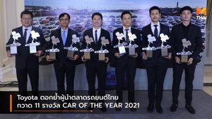 Toyota ตอกย้ำผู้นำตลาดรถยนต์ไทย กวาด 11 รางวัล CAR OF THE YEAR 2021