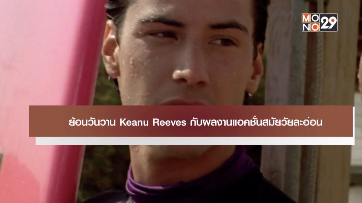 ย้อนวันวาน Keenu Reeves กับผลงานแอคชั่นสมัยวัยละอ่อน