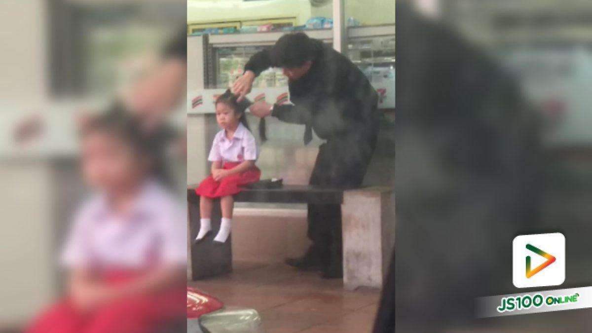 คลิปคุณพ่อน่ารักมัดผมให้ลูกสาวก่อนไปส่งที่โรงเรียน (22-05-61)