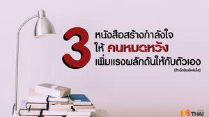 3 หนังสือสร้างกำลังใจให้คนหมดหวัง เพิ่มแรงผลักดันให้กับตัวเอง [สำนักพิมพ์แจ่มใส]