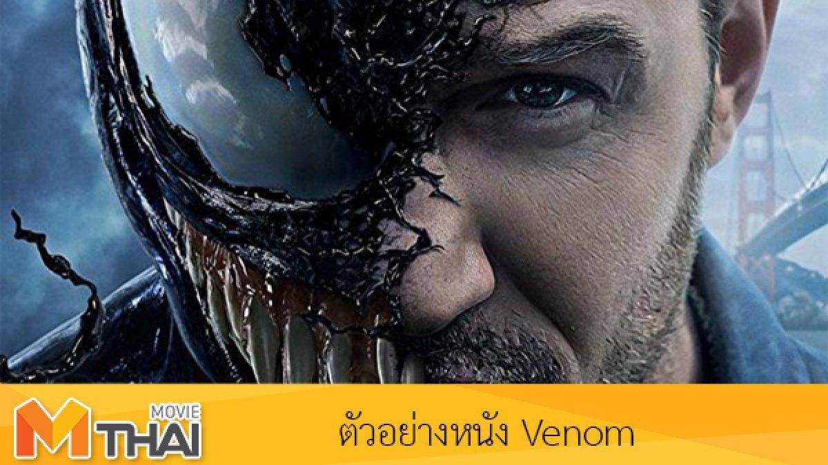 ตัวอย่างหนัง Venom
