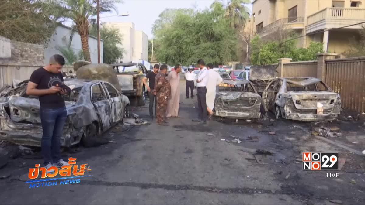 กลุ่ม IS รับก่อเหตุระเบิดรถยนต์ในกรุงแบกแดด