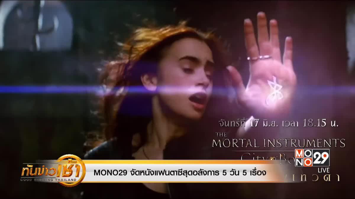 MONO29 จัดหนังแฟนตาซีสุดอลังการ 5 วัน 5 เรื่อง