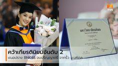 จบการศึกษาแล้ว เฌอปราง BNK48 คว้าเกียรตินิยมอันดับ 2 จากรั้ว ม.มหิดล