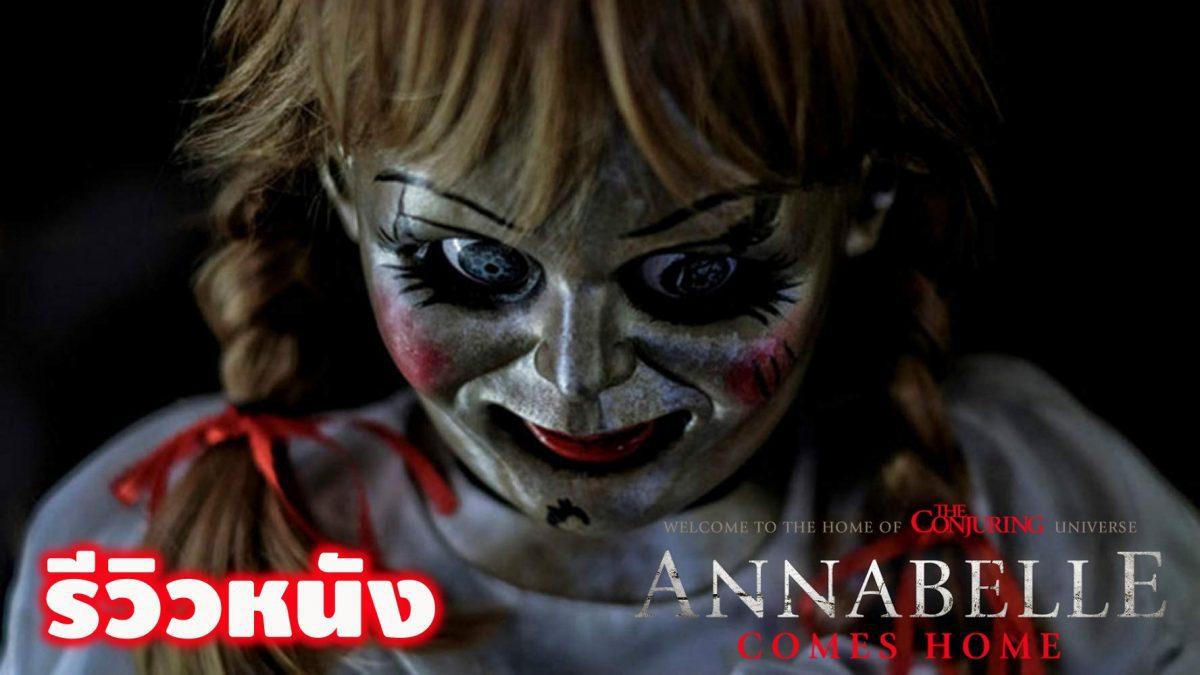 รีวิวหนัง Annabelle Comes Home