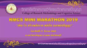 """สมาคมศิษย์เก่าวิทยาการวิจัยฯ ม.บูรพา จัดงานวิ่ง """"RMCS Mini Marathon 2019"""""""