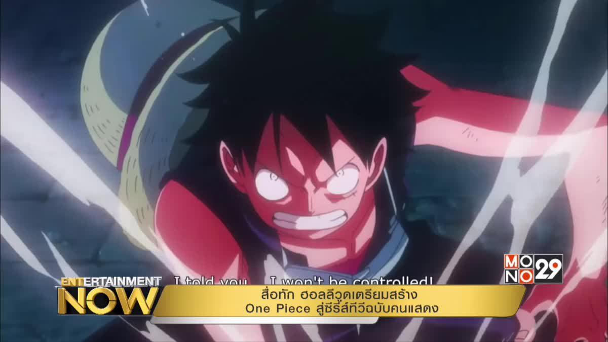 สื่อทัก ฮอลลีวูดเตรียมสร้าง One Piece สู่ซีรีส์ทีวีฉบับคนแสดง