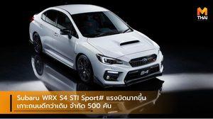 Subaru WRX S4 STI Sport# แรงบิดมากขึ้นเกาะถนนดีกว่าเดิม จำกัด 500 คัน