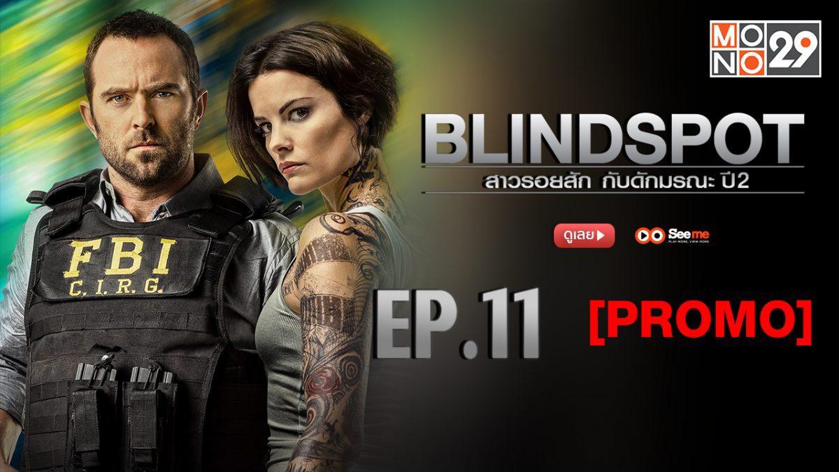 Blindspot สาวรอยสัก กับดักมรณะ ปี 2 EP.11 [PROMO]