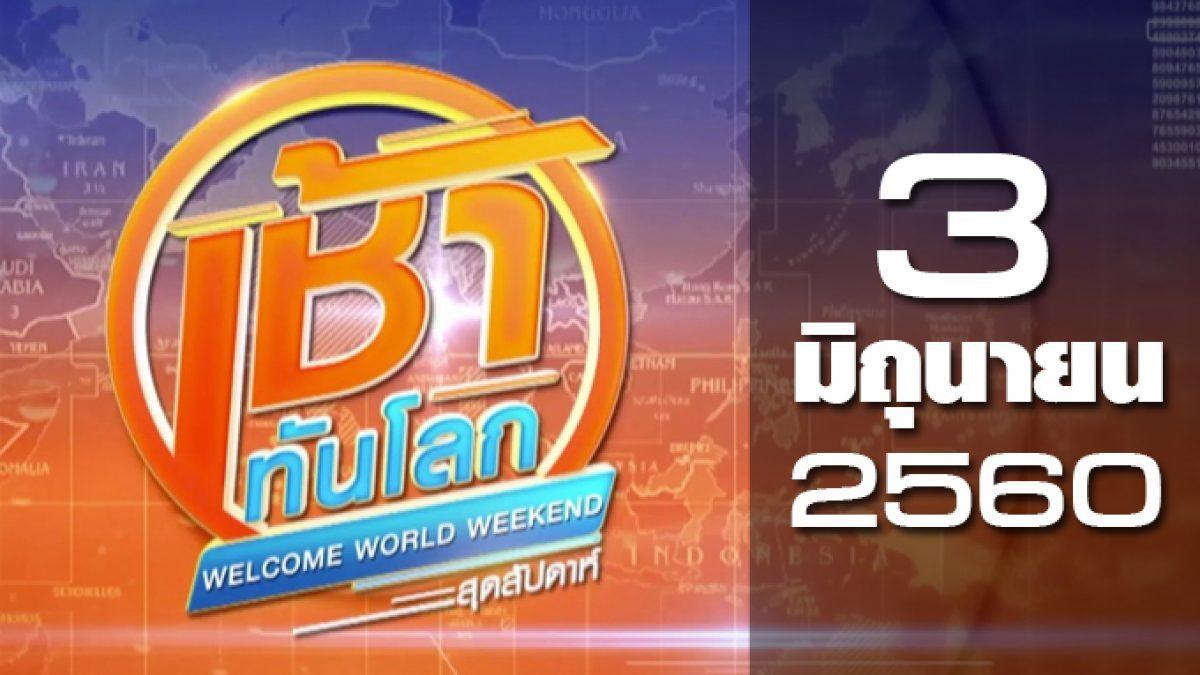 เช้าทันโลก สุดสัปดาห์ Welcome World Weekend 03-06-60