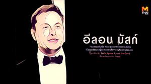 เปิดความคิด 'อีลอน มัสก์' นักนวัตกรรมและซีอีโอผู้ขับเคลื่อนโลกแห่งความ(เหนือ)จริง