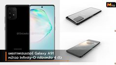 เผยภาพเรนเดอร์ Galaxy A91 มาหน้าจอแบบเดียวกับ Galaxy Note 10