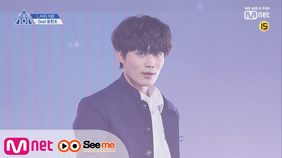 PRODUCE X 101 [Fancam] 'ยุน ฮยอนโจ' YUN HYUN JO | จากค่าย Gost ′_지마(X1-MA)′