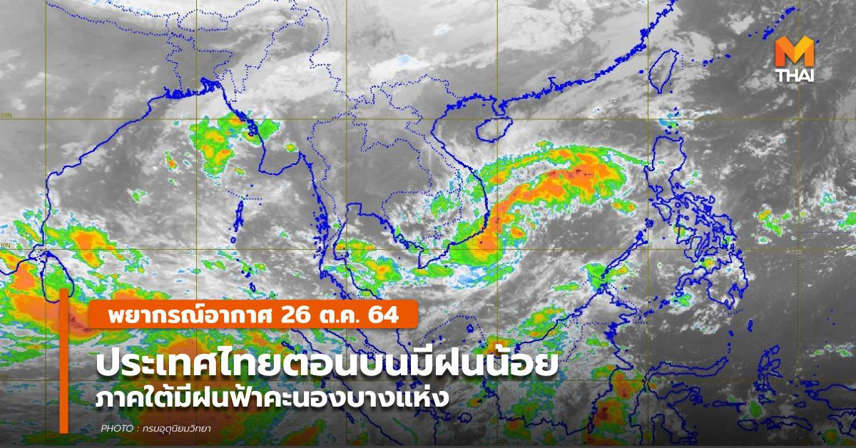 พยากรณ์อากาศ – 26 ต.ค. ประเทศไทยตอนบนมีฝนน้อย