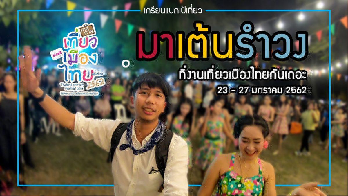 บุกเดี่ยว เต้นรำวงคนเดียว ที่เทศกาลเที่ยวเมืองไทย ครั้งที่ 39