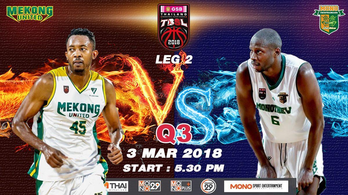 Q3 Mekong Utd.  VS  Mono Thew (THA) : GSB TBSL 2018 (LEG2) 3 Mar 2018
