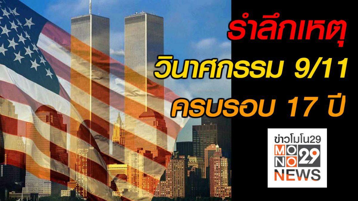 #เรื่องเล่ารอบโลก ครบรอบ 17 ปี วินาศกรรม 9/11