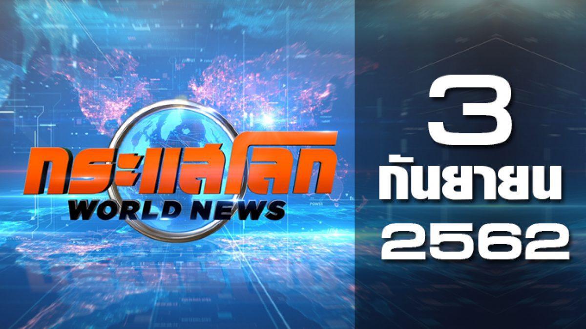 กระแสโลก World News 03-09-62