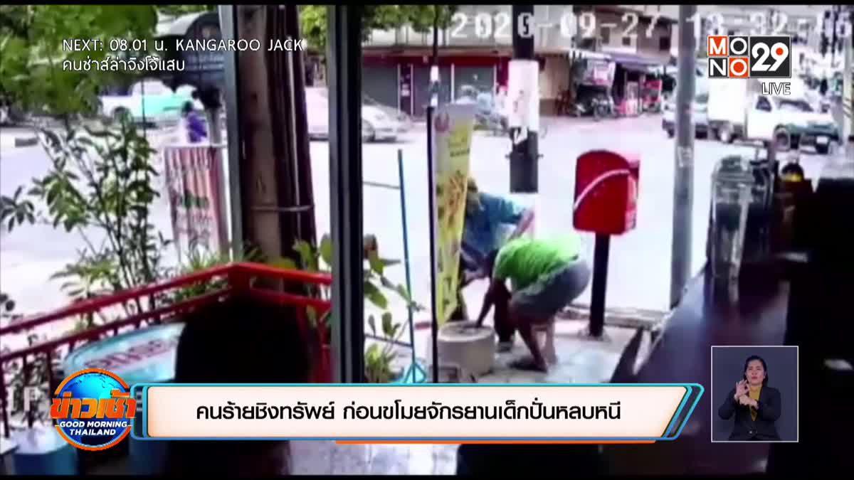 คนร้ายชิงทรัพย์ ก่อนขโมยจักรยานเด็กปั่นหลบหนี