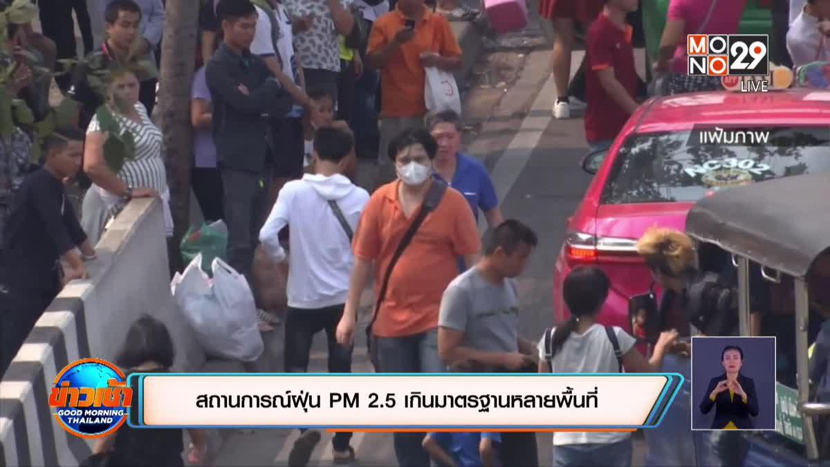 สถานการณ์ฝุ่น PM 2.5 เกินมาตรฐานหลายพื้นที่