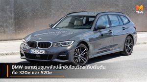 BMW ขยายรุ่นขุมพลังปลั๊กอินไฮบริดระดับเริ่มต้นทั้ง 320e และ 520e