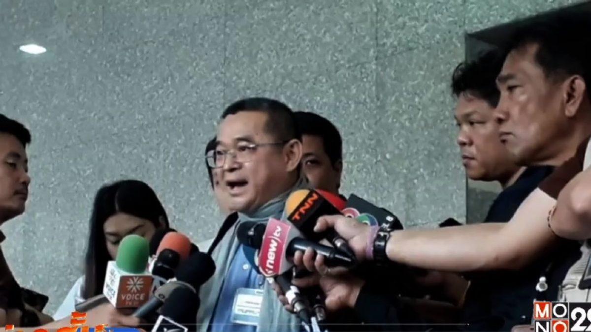 """ทีมกฏหมายเพื่อไทยค้านเก็บภาษี """"ทักษิณ"""""""