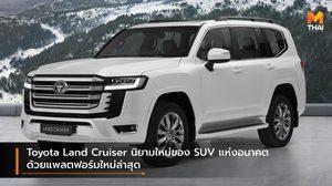 Toyota Land Cruiser นิยามใหม่ของ SUV แห่งอนาคต ด้วยแพลตฟอร์มใหม่ล่าสุด