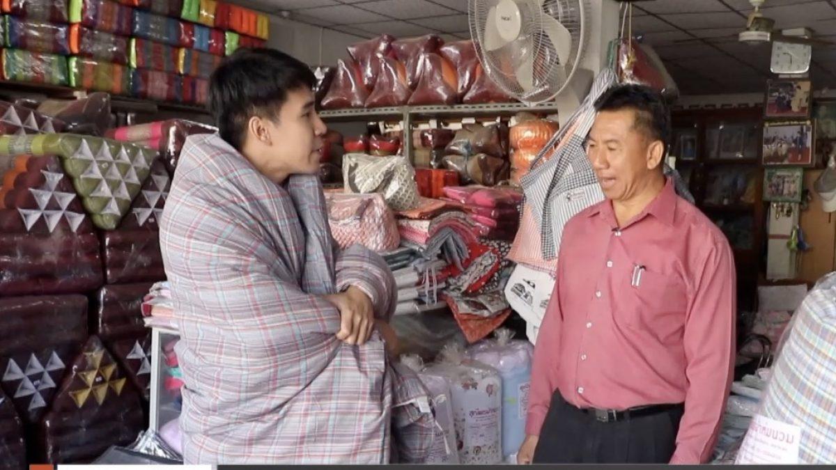 เจษฎาพาลุย : บุกแหล่งผลิตผ้าห่มนวมโบราณ ของดีเมืองเชียงคาน จ.เลย