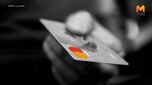 ธปท. แนะข้อควรปฏิบัติ หากพบรายการใช้จ่ายผิดปกติทั้งบัตรเครดิต-เดบิต