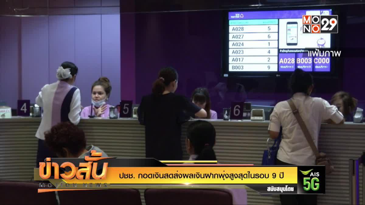 ปชช. กอดเงินสดส่งผลเงินฝากพุ่งสูงสุดในรอบ 9 ปี