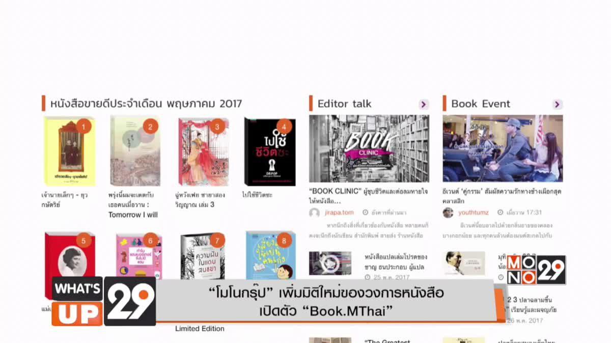 """""""โมโนกรุ๊ป"""" เพิ่มมิติใหม่ของวงการหนังสือ เปิดตัว """"Book.MThai"""""""