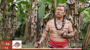 ชนเผ่าในเอกวาดอร์ เปิดหมู่บ้านต้อนรับนักท่องเที่ยวจากทั่วโลก