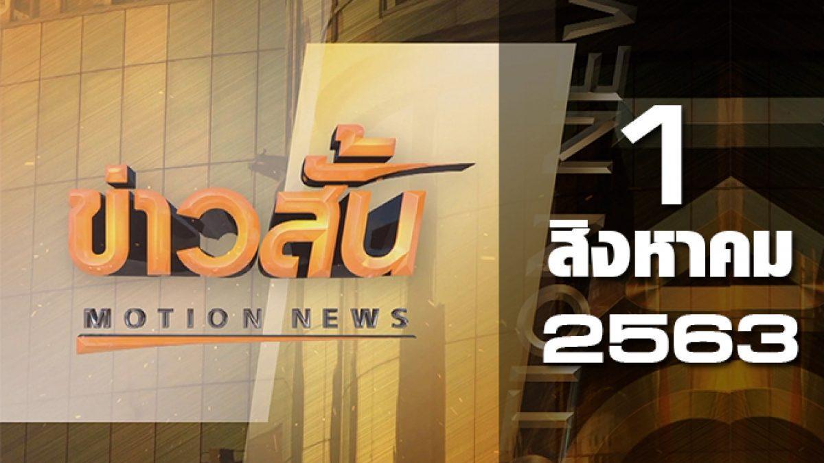 ข่าวสั้น Motion News Break 1 01-08-63