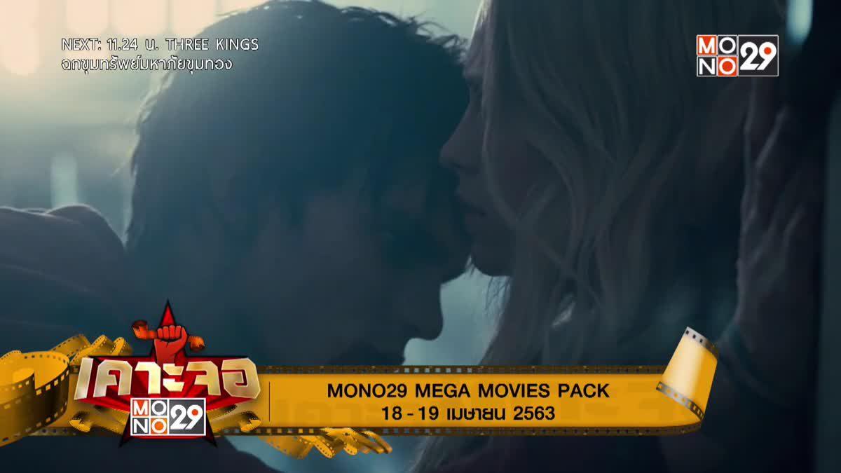 [เคาะจอ 29] MONO29 MEGA MOVIES PACK 18 เม.ย. - 19 เม.ย. 2563 (18-04-63)