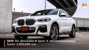 BMW X4 xDrive20d M Sport X เสริมทัพสปอร์ตเอสยูวี ในราคา 3,999,000 บาท