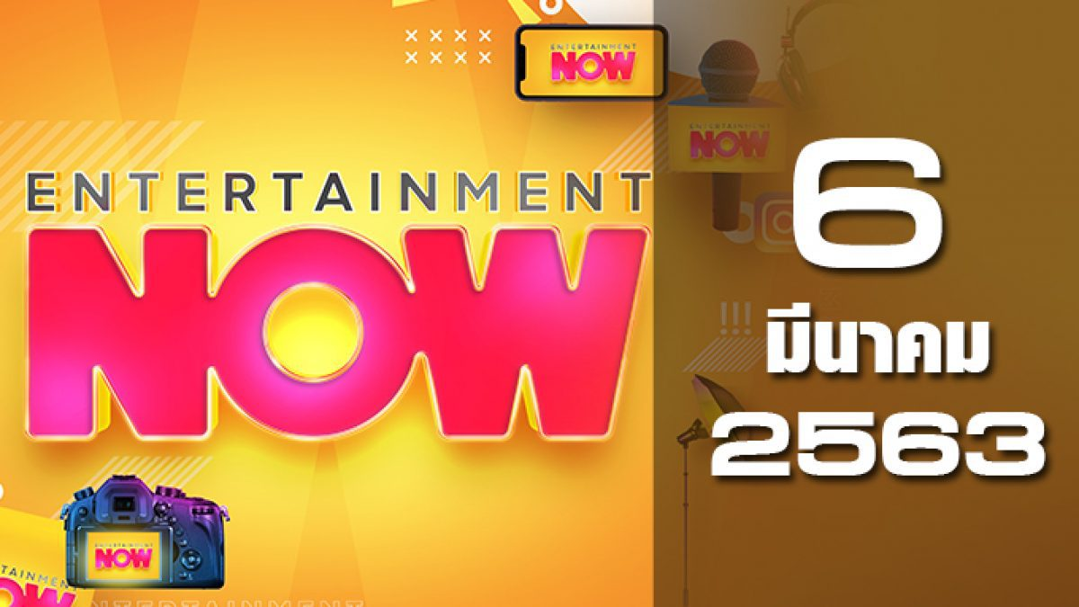 Entertainment Now 06-03-63