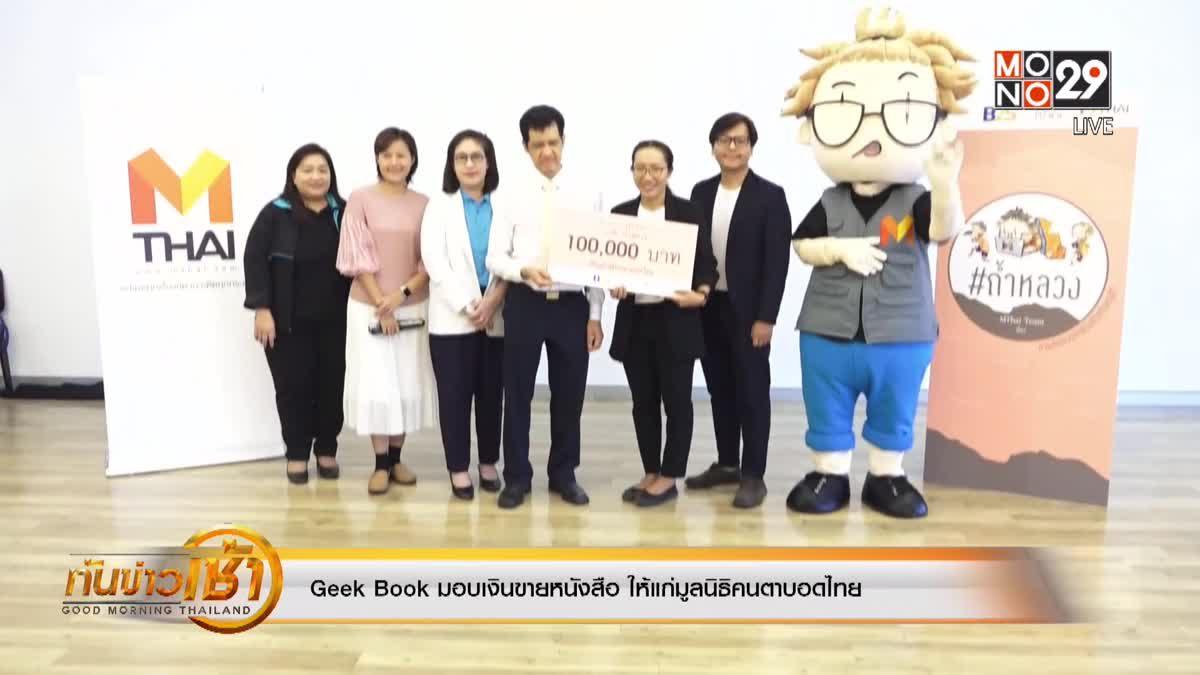 Geek Book มอบเงินขายหนังสือ ให้แก่มูลนิธิคนตาบอดไทย