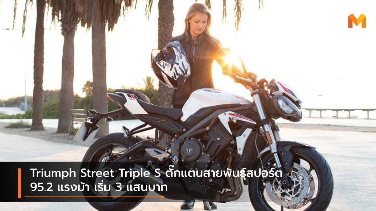Triumph Street Triple S ตั๊กแตนสายพันธุ์สปอร์ต 95.2 แรงม้า เริ่ม 3 แสนบาท