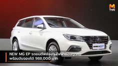 NEW MG EP รถยนต์พลังงานไฟฟ้าของทุกคน พร้อมจับจองได้ 988,000 บาท