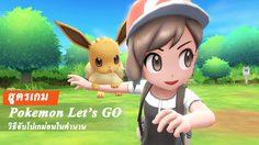 สูตรเกม Pokemon Let's GO วิธีจับโปเกม่อนในตำนาน
