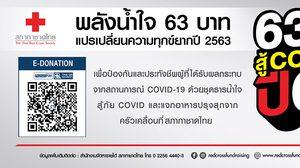 สภากาชาดไทย เชิญชวนร่วมบริจาค #63บาทสู้COVID