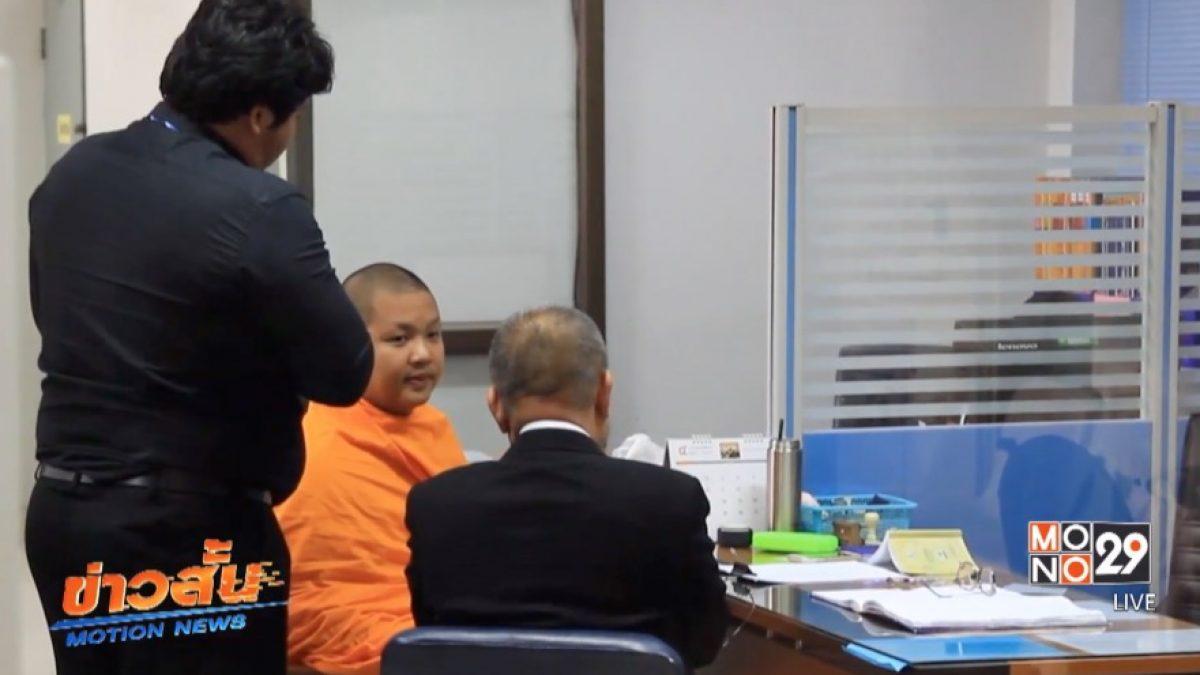ทนายพระทัตตชีโวเลื่อนนัดอัยการติดภารกิจที่ศาล