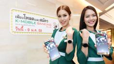 กสิกรไทย ลุยแจกซัมซุง รับลูกค้าใหม่ K-Mobile Banking PLUS