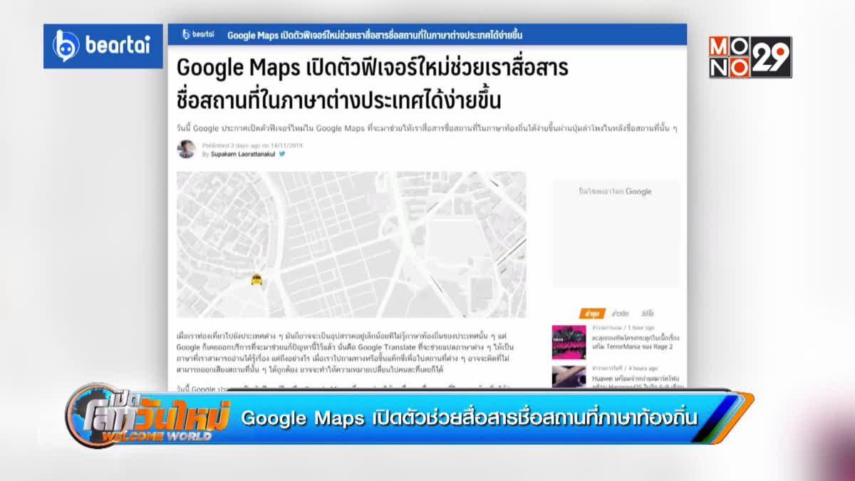 Google Maps เปิดตัวช่วยสื่อสารชื่อสถานที่ภาษาท้องถิ่น