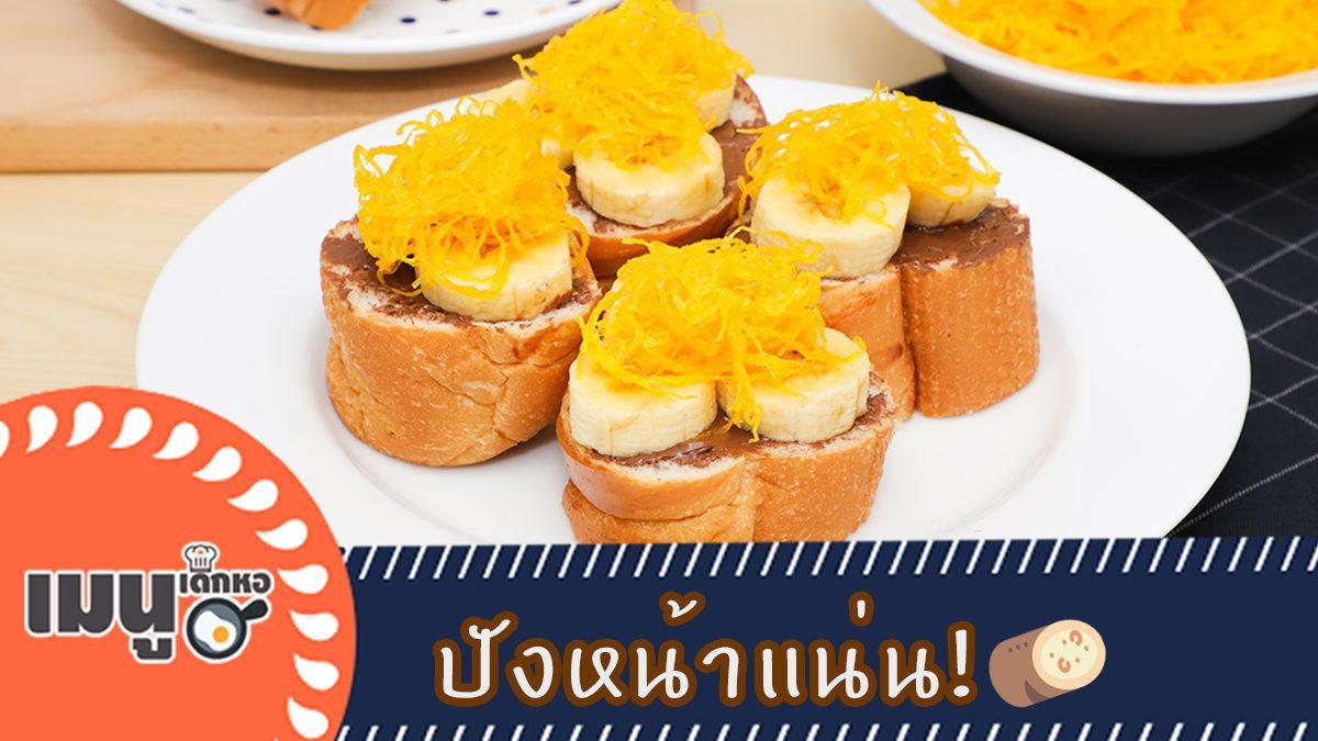 ขนมปังหน้าแน่น !! ความอร่อยจัดเต็ม